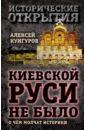Кунгуров Алексей Анатольевич Киевской Руси не было. О чём молчат историки