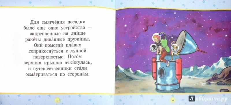 Иллюстрация 1 из 34 для Петя Рыжик на Луне - Игорь Носов | Лабиринт - книги. Источник: Лабиринт