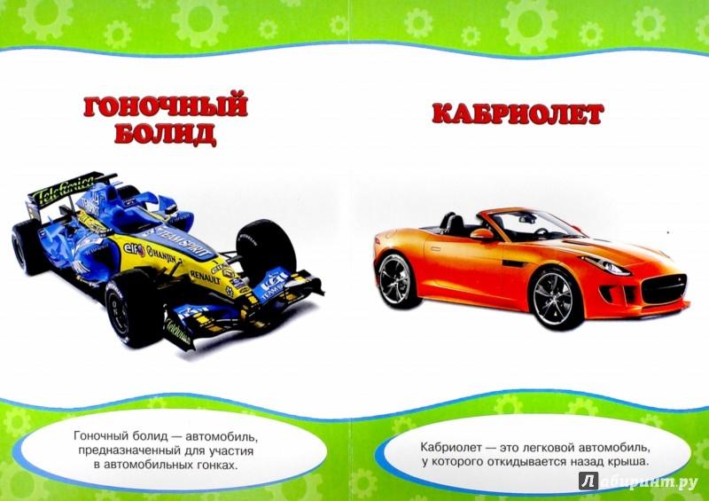 Иллюстрация 1 из 16 для Картонка. Обо всем на свете. Автомобили | Лабиринт - книги. Источник: Лабиринт