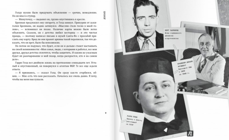 Иллюстрация 1 из 14 для Бомба. Как было создано и украдено самое разрушительное оружие в истории - Стив Шейнкин | Лабиринт - книги. Источник: Лабиринт