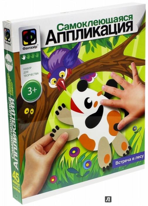 Иллюстрация 1 из 4 для Аппликация самоклеящаяся Встреча в лесу (257026) | Лабиринт - игрушки. Источник: Лабиринт