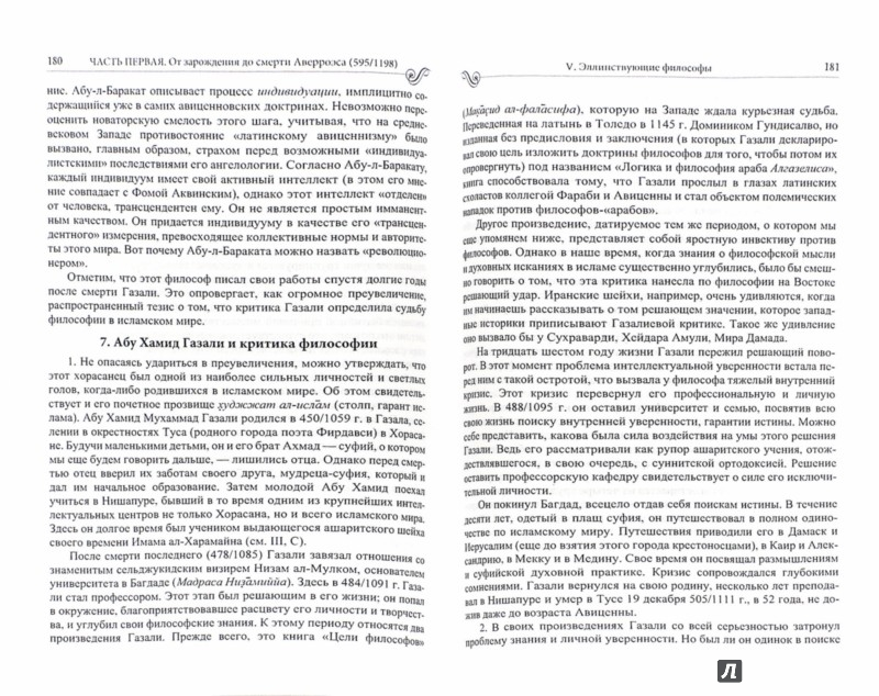 Иллюстрация 1 из 4 для История исламской философии - Анри Корбен | Лабиринт - книги. Источник: Лабиринт