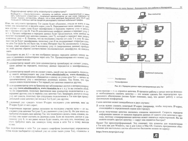 Иллюстрация 1 из 6 для Безопасный Android. Защищаем свои деньги и данные от кражи - Денис Колисниченко | Лабиринт - книги. Источник: Лабиринт
