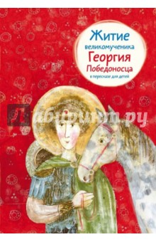 Житие великомученика Георгия Победоносца в пересказе для детей