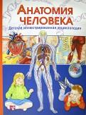 Анатомия человека. Детская иллюстрированная энциклопедия