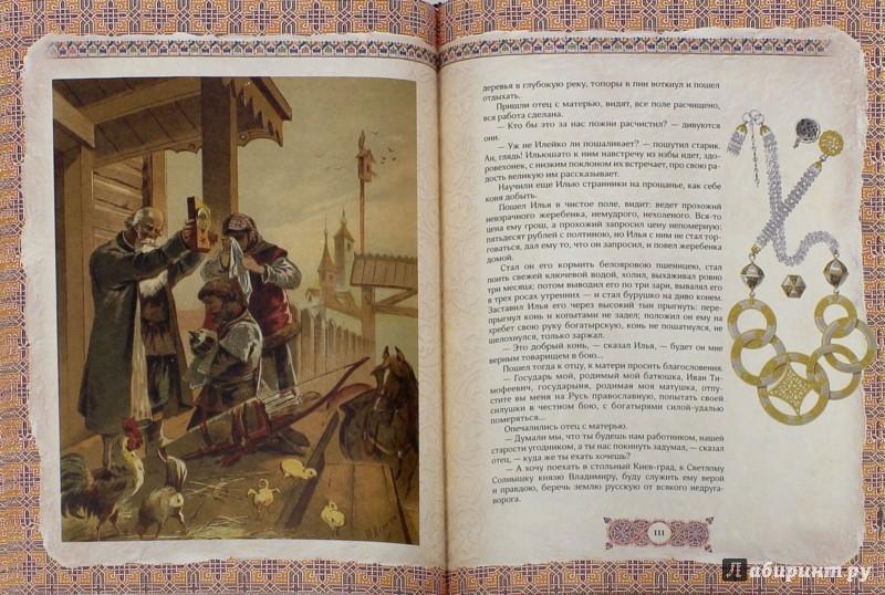 Иллюстрация 1 из 17 для Русские богатыри   Лабиринт - книги. Источник: Лабиринт