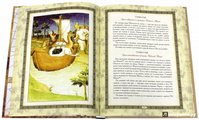 Иллюстрация 1 из 26 для Книга о разнообразии мира - Марко Поло | Лабиринт - книги. Источник: Лабиринт