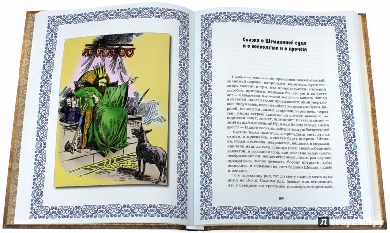 Иллюстрация 1 из 36 для Сказки В. И. Даля - Владимир Даль | Лабиринт - книги. Источник: Лабиринт