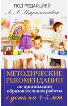 Методические рекомендации по организационной образовательной работе с детьми 4-5 лет