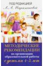 Методические рекомендации по работе с детьми 4-5 лет, Парамонова Лариса Алексеевна,Арушанова А.Г.,Алиева Татьяна Ивановна