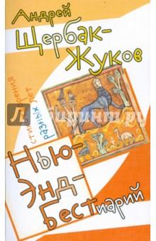Щербак-Жуков Андрей (Щербак Андрей Викторович) » Нью-Энд Бестиарий