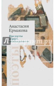 Ермакова Анастасия Геннадьевна » Предметы первой необходимости
