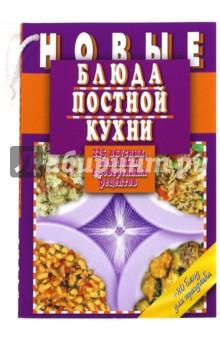 Новые блюда постной кухни. 225 вкусных, полезных