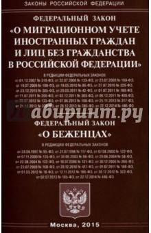 Миграционный учет беженцам временная регистрация гражданина киргизии в россии