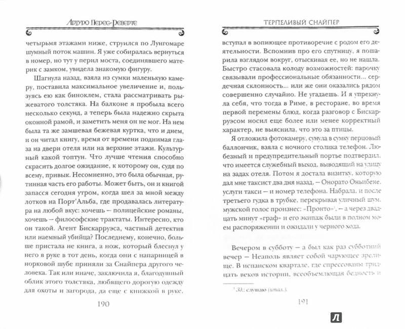 Иллюстрация 1 из 11 для Терпеливый снайпер - Артуро Перес-Реверте | Лабиринт - книги. Источник: Лабиринт