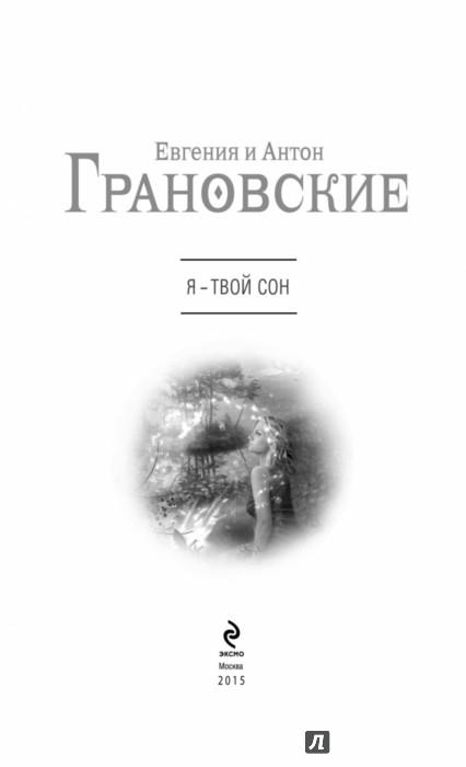 Иллюстрация 1 из 21 для Я - твой сон - Грановская, Грановский | Лабиринт - книги. Источник: Лабиринт