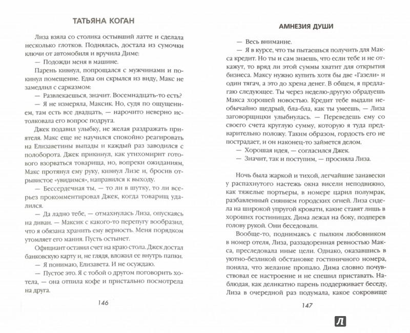 Иллюстрация 1 из 10 для Амнезия души - Татьяна Коган | Лабиринт - книги. Источник: Лабиринт
