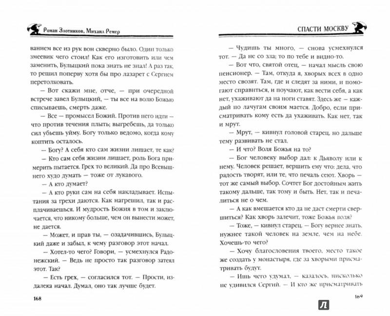 Иллюстрация 1 из 10 для Исправленная летопись. Книга 1. Спасти Москву - Злотников, Ремер | Лабиринт - книги. Источник: Лабиринт