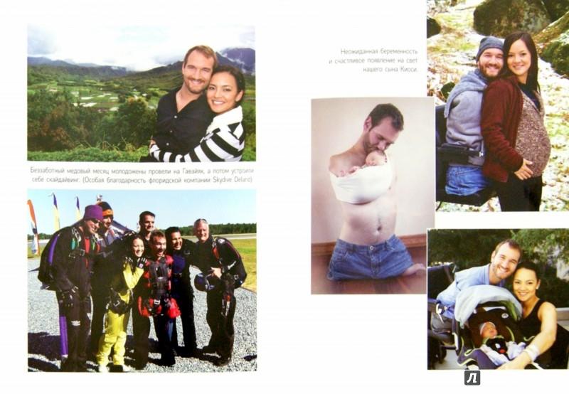Иллюстрация 1 из 3 для Любовь без границ. Путь к потрясающе счастливой любви - Ник Вуйчич | Лабиринт - книги. Источник: Лабиринт