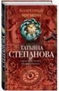 Зимнее время, Степанова Татьяна Юрьевна