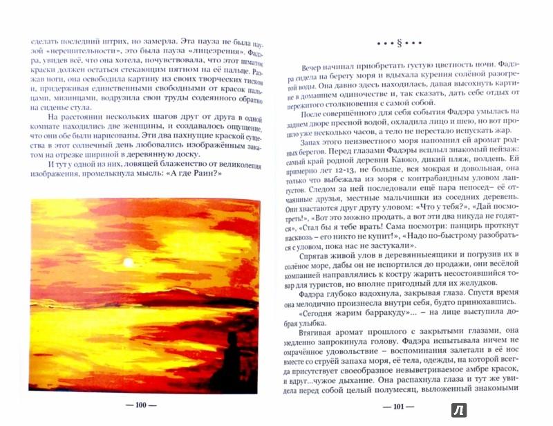 Иллюстрация 1 из 3 для Фадэра. Медитативное чтение - Дина Сарахман | Лабиринт - книги. Источник: Лабиринт