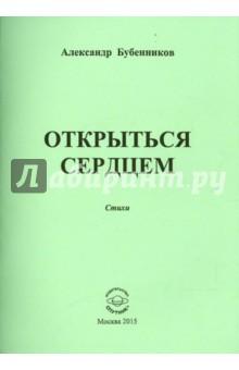 Бубенников Александр Николаевич » Открыться сердцем. Стихи