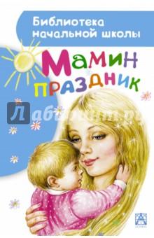 Барто Агния Львовна, Дружинина Марина Владимировна » Мамин праздник