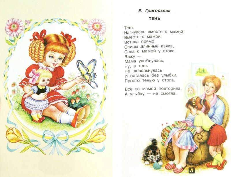 Иллюстрация 1 из 5 для Мамин праздник - Барто, Дружинина, Мошковская, Берестов | Лабиринт - книги. Источник: Лабиринт