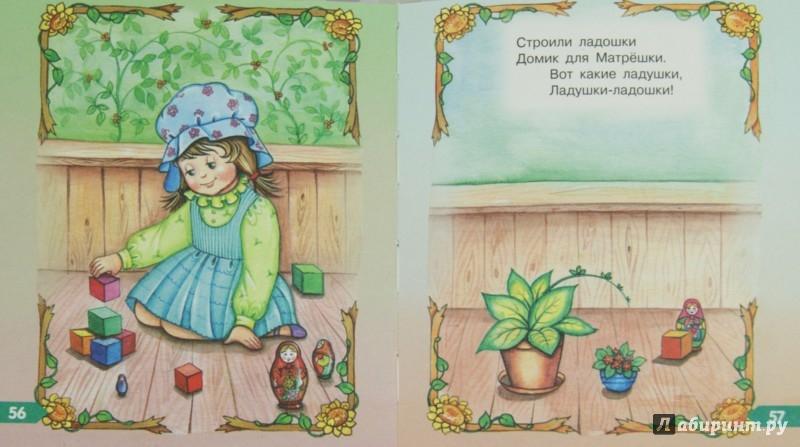 Иллюстрация 1 из 42 для Самым маленьким малышам - Барто, Дружинина, Пикулева | Лабиринт - книги. Источник: Лабиринт