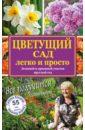 обложка электронной книги Цветущий сад легко и просто. Зеленый и красивый участок круглый год