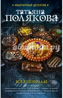 Электронная книга Все в шоколаде