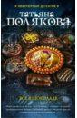 обложка электронной книги Все в шоколаде