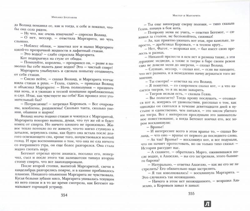 Иллюстрация 1 из 28 для Мастер и Маргарита - Михаил Булгаков   Лабиринт - книги. Источник: Лабиринт