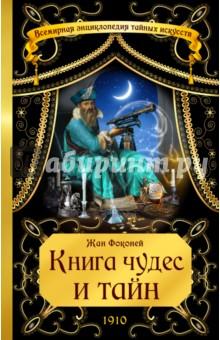 Книга чудес и тайн
