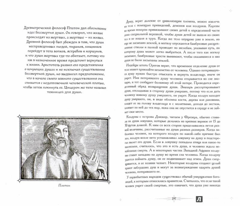 Иллюстрация 1 из 25 для Книга чудес и тайн - Жан Фоконей | Лабиринт - книги. Источник: Лабиринт