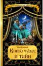 Книга чудес и тайн, Фоконей Жан