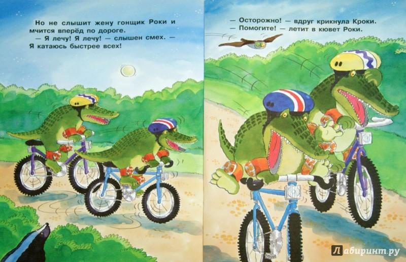 Иллюстрация 1 из 11 для Велогонщик Роки | Лабиринт - книги. Источник: Лабиринт