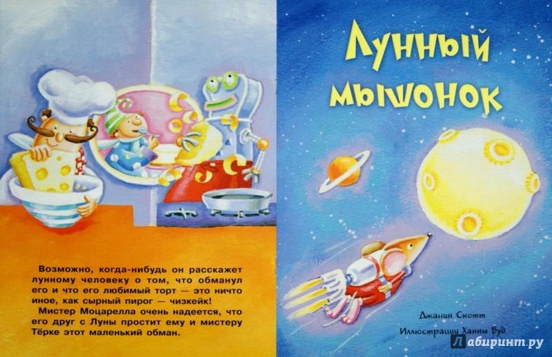 Иллюстрация 1 из 15 для Космическое кафе | Лабиринт - книги. Источник: Лабиринт