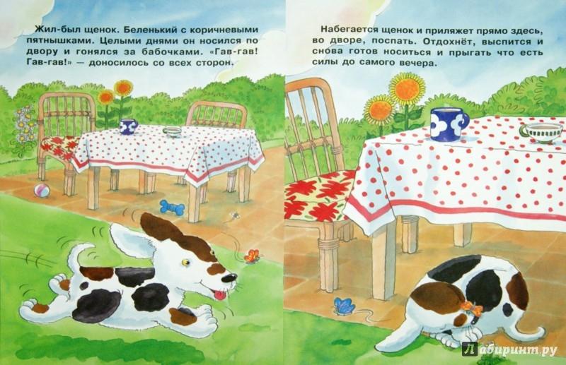 Иллюстрация 1 из 6 для Лягушонок на бревне | Лабиринт - книги. Источник: Лабиринт