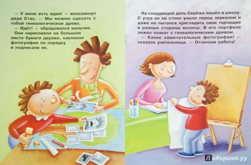Иллюстрация 1 из 17 для Смешная прическа | Лабиринт - книги. Источник: Лабиринт