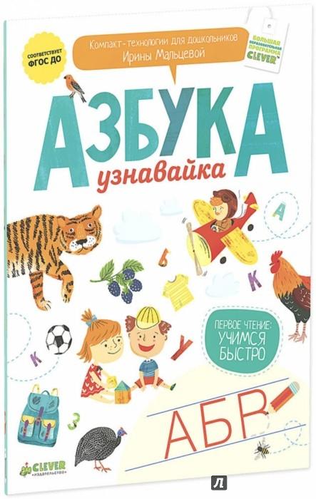 Иллюстрация 1 из 50 для Учимся читать и считать. Комплект из 6 книг. ФГОС - Ирина Мальцева | Лабиринт - книги. Источник: Лабиринт
