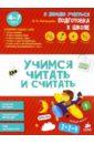 Мальцева Ирина Владимировна Учимся читать и считать. Комплект из 6 книг. ФГОС
