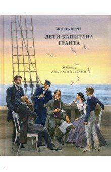 Дети капитана Гранта лада гранта в салоне иркутск