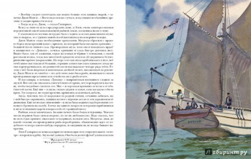 Иллюстрация 1 из 76 для Дети капитана Гранта - Жюль Верн | Лабиринт - книги. Источник: Лабиринт