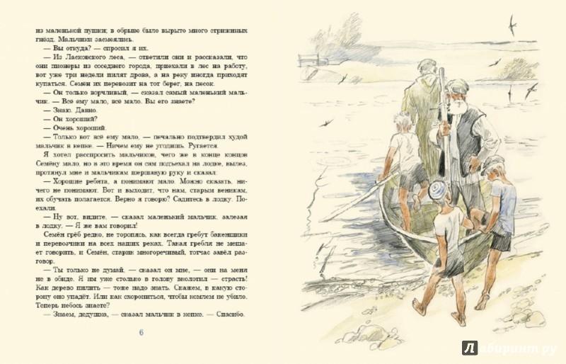 Иллюстрация 1 из 40 для Бабушкин сад - Константин Паустовский | Лабиринт - книги. Источник: Лабиринт