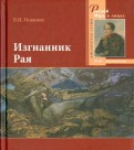 Изгнанник Рая. 200-летию со дня рождения великого русского поэта посвящается