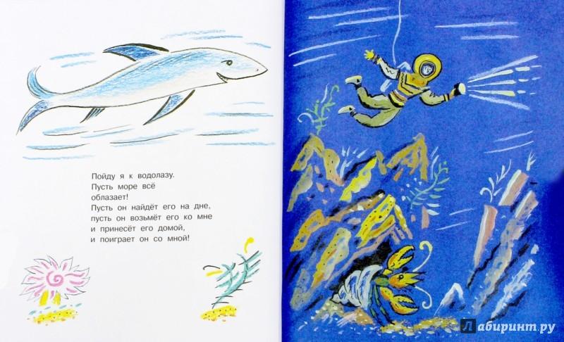 Иллюстрация 1 из 38 для Игровые стихи - Эмма Мошковская   Лабиринт - книги. Источник: Лабиринт