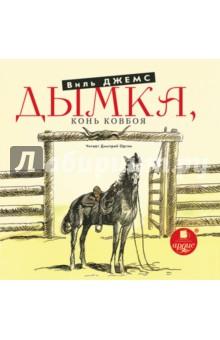 Дымка. Конь ковбоя (CDmp3)