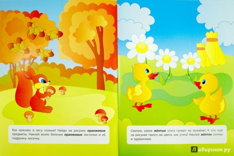 Иллюстрация 1 из 8 для Цвета - Ю. Ткаченко | Лабиринт - книги. Источник: Лабиринт
