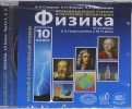 Физика. 10 класс. Мультимедийный учебник. Базовый и углубленный уровни (CD)